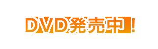 2016.11.9(水)DVD発売決定!
