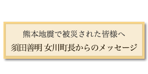 女川町長メッセージ