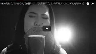 幹miki「光―女川リミックス」
