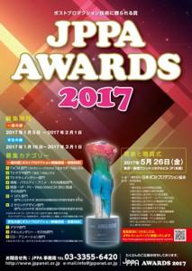 awards_2017